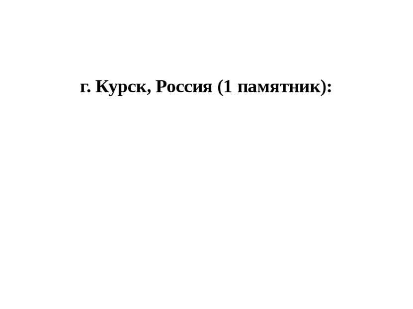 г. Курск, Россия (1 памятник):