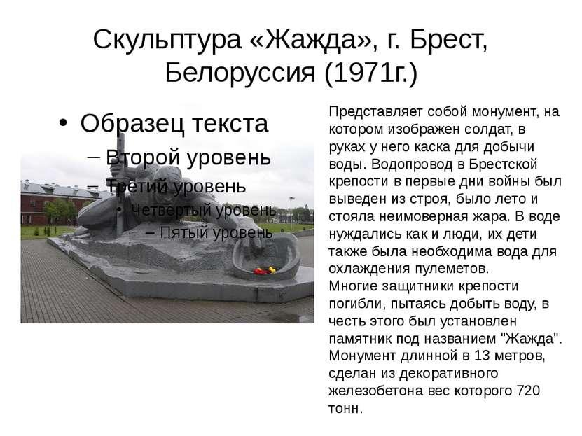 Скульптура «Жажда», г. Брест, Белоруссия (1971г.) Представляет собой монумент...