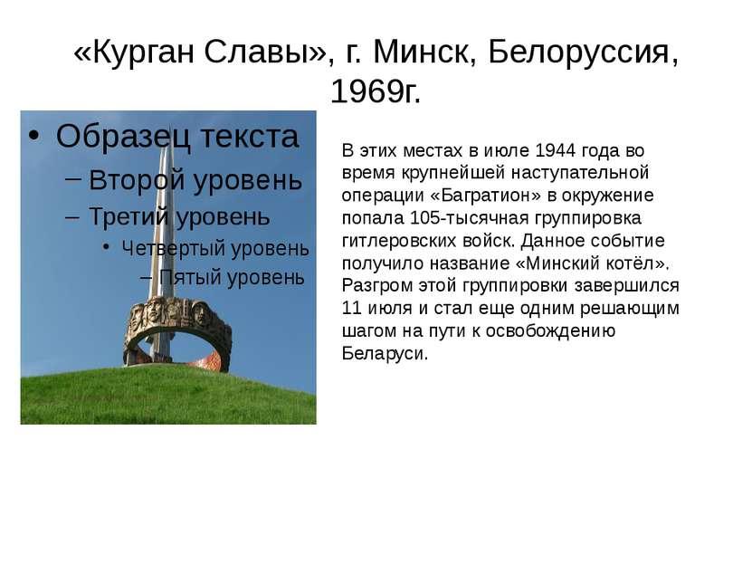«Курган Славы», г. Минск, Белоруссия, 1969г. В этих местах в июле 1944 года в...