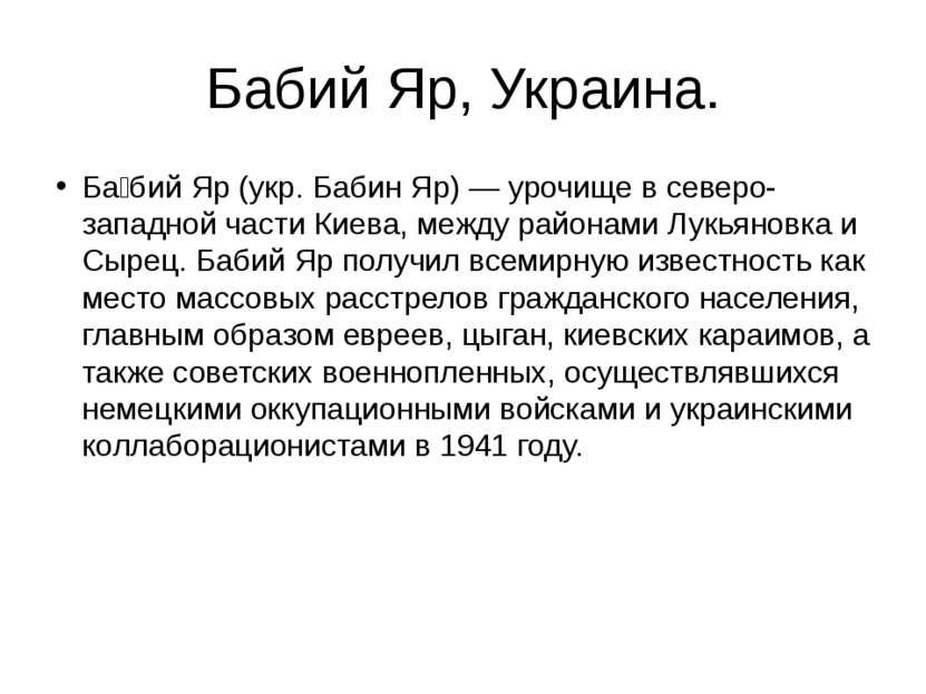 Бабий Яр, Украина. Ба бий Яр (укр. Бабин Яр) — урочище в северо-западной част...