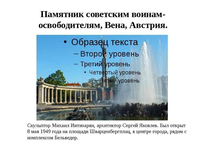 Памятник советским воинам-освободителям, Вена, Австрия. Скульптор Михаил Инти...