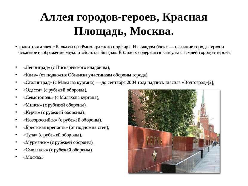Аллея городов-героев, Красная Площадь, Москва. гранитная аллея с блоками из т...