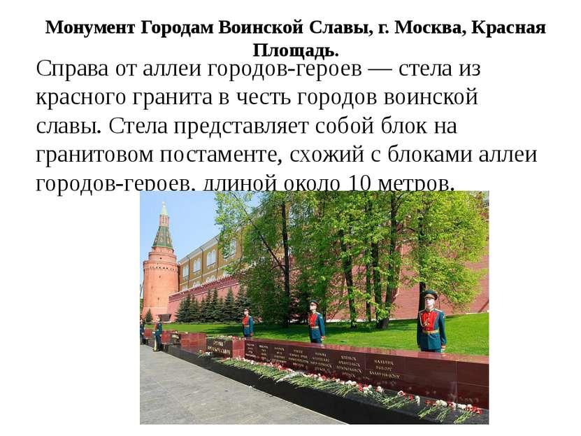 Монумент Городам Воинской Славы, г. Москва, Красная Площадь. Справа от аллеи ...