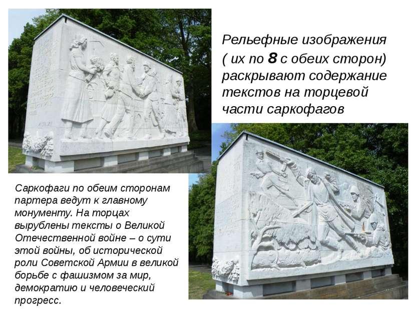 Саркофаги по обеим сторонам партера ведут к главному монументу. На торцах выр...