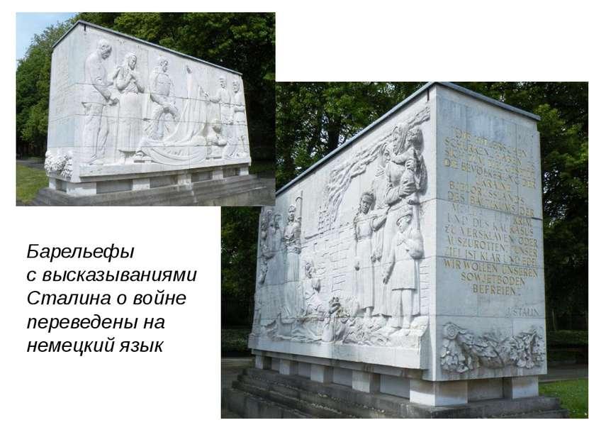 Барельефы с высказываниями Сталина о войне переведены на немецкий язык