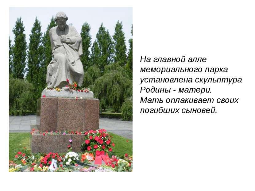 На главной алле мемориального парка установлена скульптура Родины - матери. М...