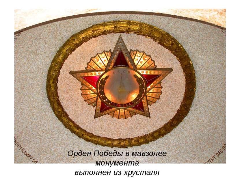 Орден Победы в мавзолее монумента выполнен из хрусталя