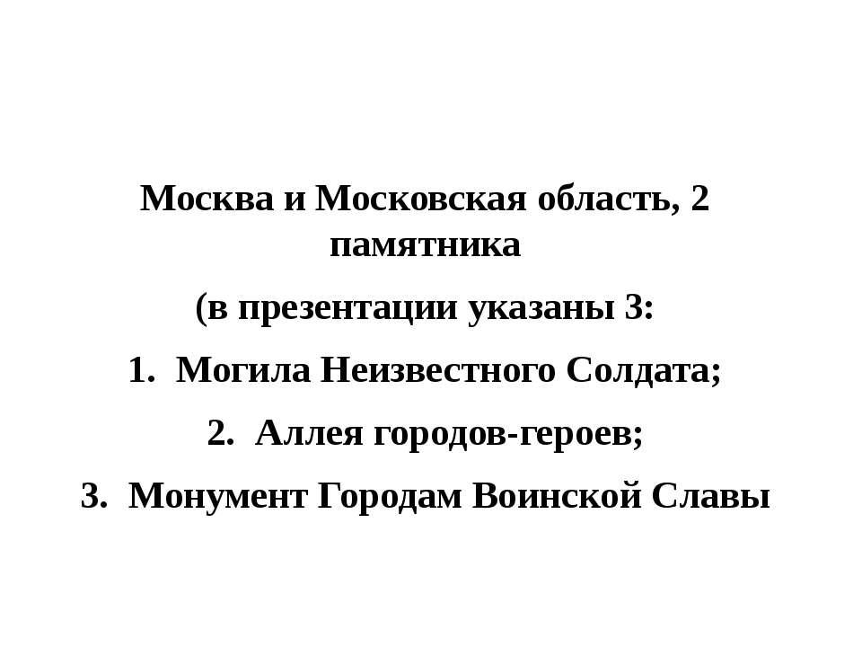 Москва и Московская область, 2 памятника (в презентации указаны 3: Могила Неи...