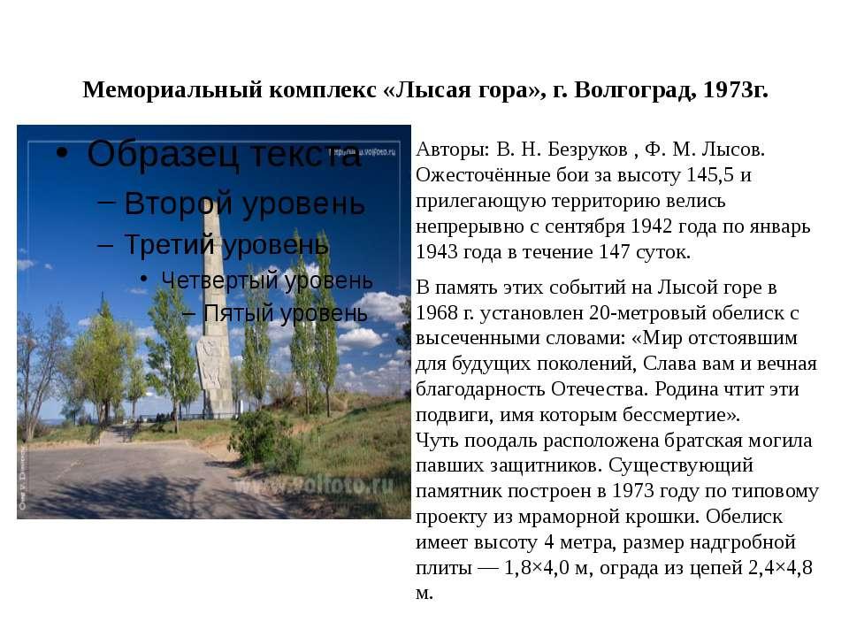 Мемориальный комплекс «Лысая гора», г. Волгоград, 1973г. В память этих событи...