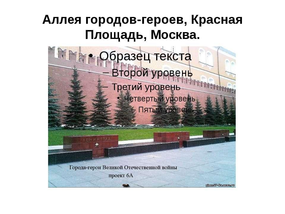 Аллея городов-героев, Красная Площадь, Москва.