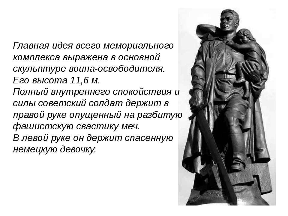 Главная идея всего мемориального комплекса выражена в основной скульптуре вои...