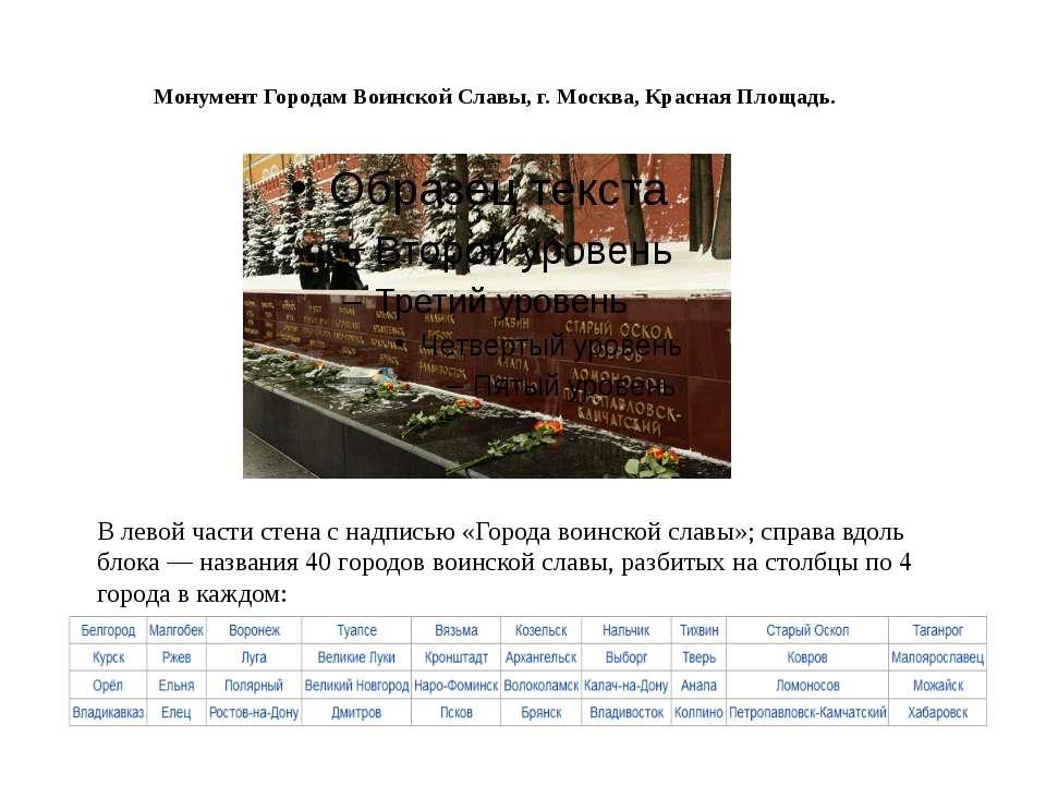 Монумент Городам Воинской Славы, г. Москва, Красная Площадь. В левой части ст...