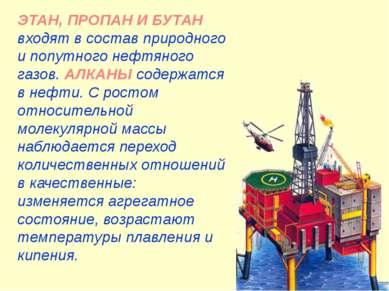 ЭТАН, ПРОПАН И БУТАН входят в состав природного и попутного нефтяного газов. ...