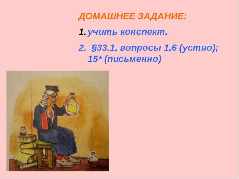 ДОМАШНЕЕ ЗАДАНИЕ: учить конспект, 2. §33.1, вопросы 1,6 (устно); 15* (письменно)