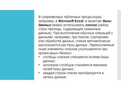 В современных табличных процессорах, например, в Microsoft Excel, в качестве ...