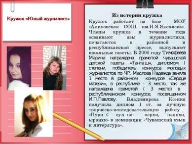 Кружок «Юный журналист» Из истории кружка Кружок работает на базе МОУ «Аликов...