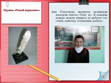 Кружок «Юный журналист» Аня Платонова является активным юнкором газеты «Тантả...