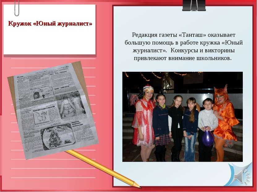 Кружок «Юный журналист» Редакция газеты «Танташ» оказывает большую помощь в р...
