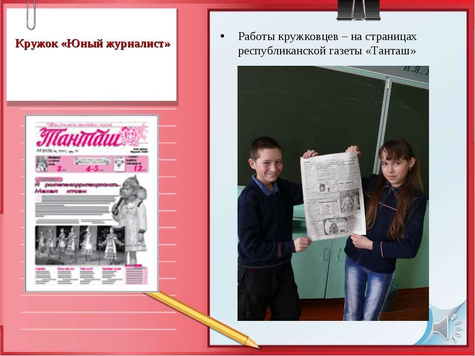 Кружок «Юный журналист» Работы кружковцев – на страницах республиканской газе...