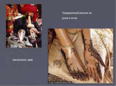 Заклинатель змей. Традиционный рисунок на руках и ногах.