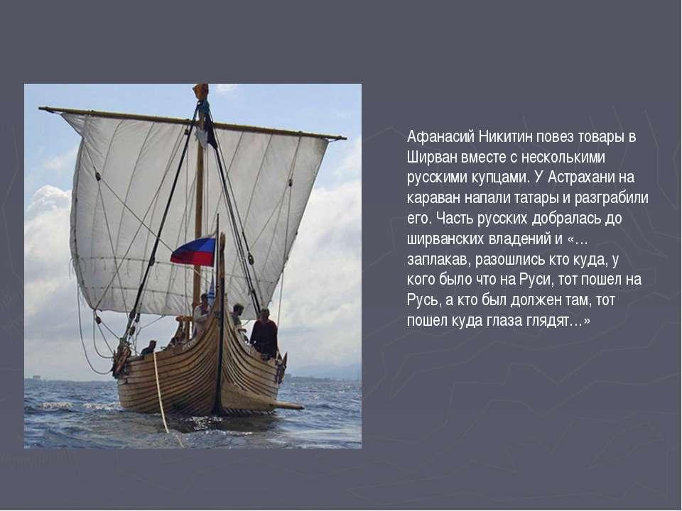Афанасий Никитин повез товары в Ширван вместе с несколькими русскими купцами....