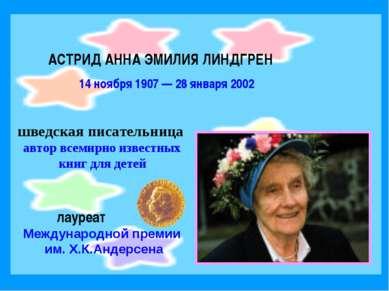 АСТРИД АННА ЭМИЛИЯ ЛИНДГРЕН 14 ноября 1907 — 28 января 2002 шведская писатель...