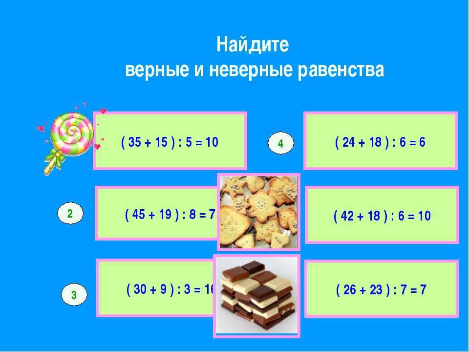 ( 35 + 15 ) : 5 = 10 ( 45 + 19 ) : 8 = 7 ( 30 + 9 ) : 3 = 16 ( 24 + 18 ) : 6 ...