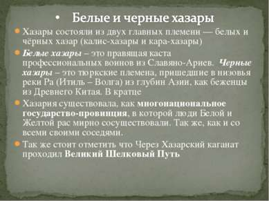 Хазары состояли из двух главных племени — белых и чёрных хазар (калис-хазары ...