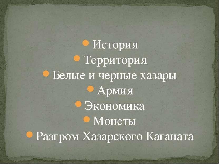 История Территория Белые и черные хазары Армия Экономика Монеты Разгром Хазар...