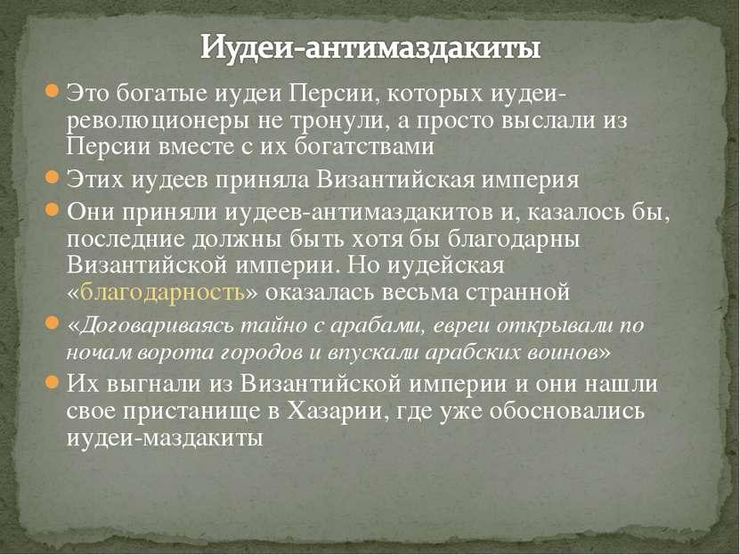 Это богатые иудеи Персии, которых иудеи-революционеры не тронули, а просто вы...