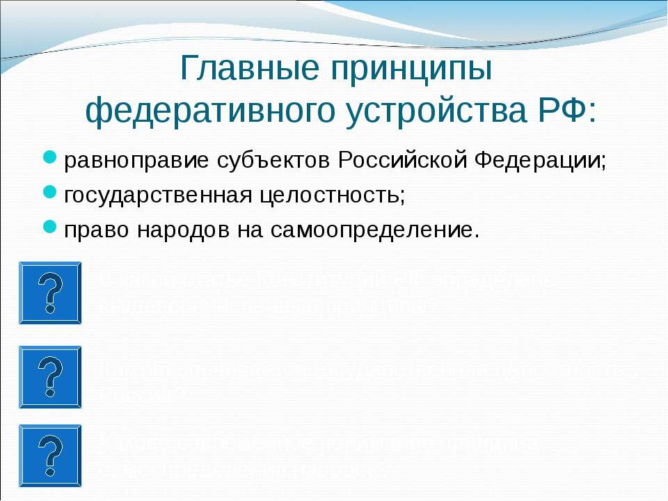Главные принципы федеративного устройства РФ: равноправие субъектов Российско...