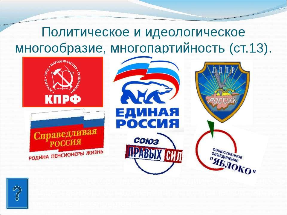 Политическое и идеологическое многообразие, многопартийность (ст.13). В каких...
