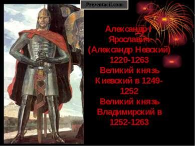 Александр I Ярославич (Александр Невский) 1220-1263 Великий князь Киевский в ...