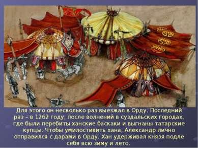 Для этого он несколько раз выезжал в Орду. Последний раз – в 1262 году, после...