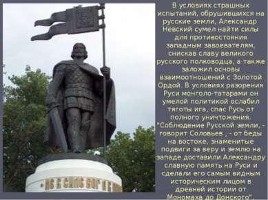 В условиях страшных испытаний, обрушившихся на русские земли, Александр Невск...