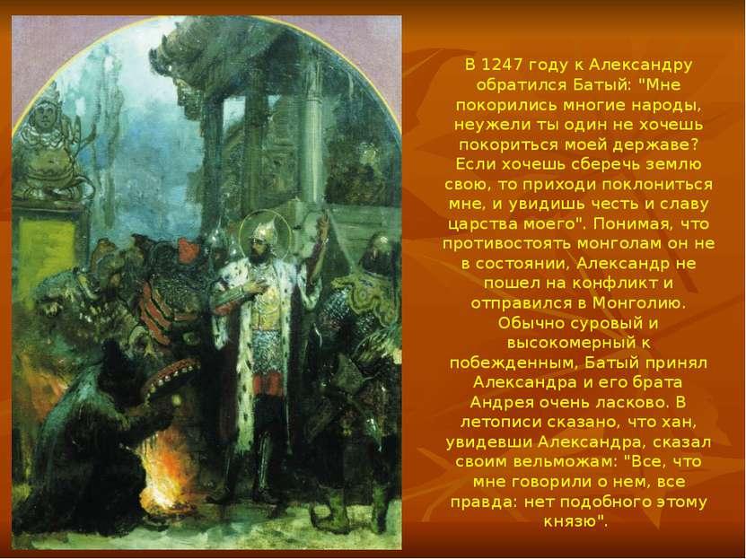 """В 1247 году к Александру обратился Батый: """"Мне покорились многие народы, неуж..."""