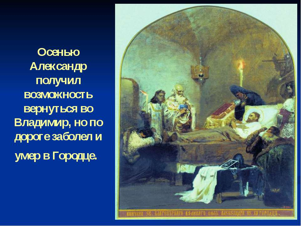 Осенью Александр получил возможность вернуться во Владимир, но по дороге забо...