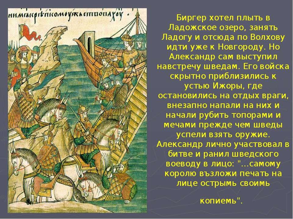 Биргер хотел плыть в Ладожское озеро, занять Ладогу и отсюда по Волхову идти ...