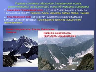 Новая складчатость: Альпы, Кавказские, Гималаи Древняя складчатость: Уральски...