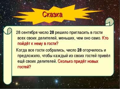 Сказка 28 сентября число 28 решило пригласить в гости всех своих делителей, м...