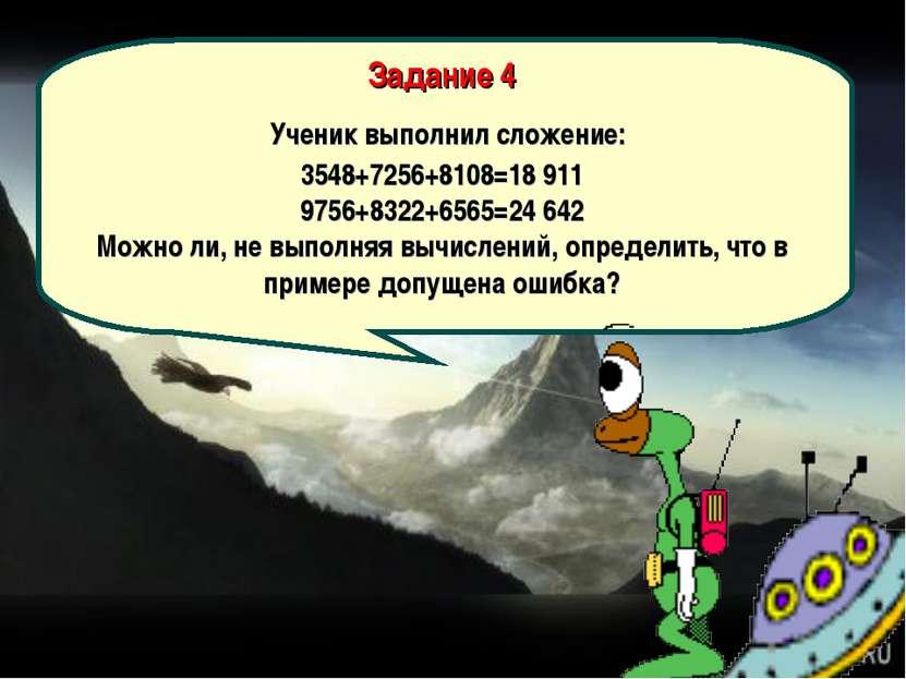 Задание 4 Ученик выполнил сложение: 3548+7256+8108=18 911 9756+8322+6565=24 6...