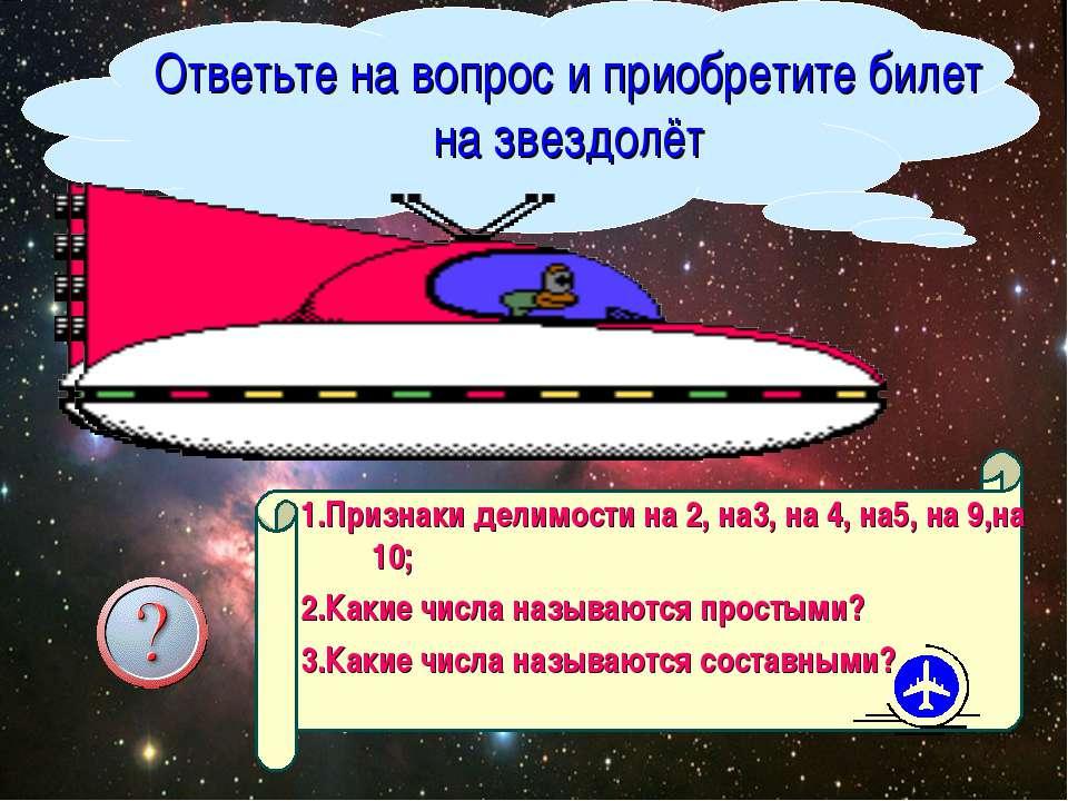 Ответьте на вопрос и приобретите билет на звездолёт 1.Признаки делимости на 2...