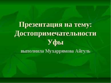 Презентация на тему: Достопримечательности Уфы выполнила Мухаррямова Айгуль