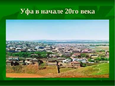 Уфа в начале 20го века