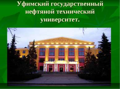 Уфимский государственный нефтяной технический университет.