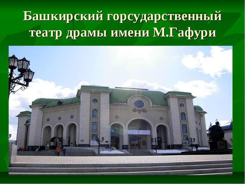 Башкирский горсударственный театр драмы имени М.Гафури
