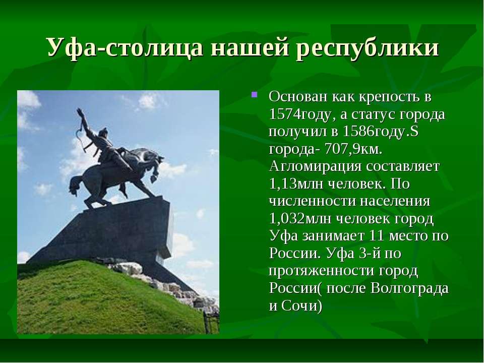 Уфа-столица нашей республики Основан как крепость в 1574году, а статус города...