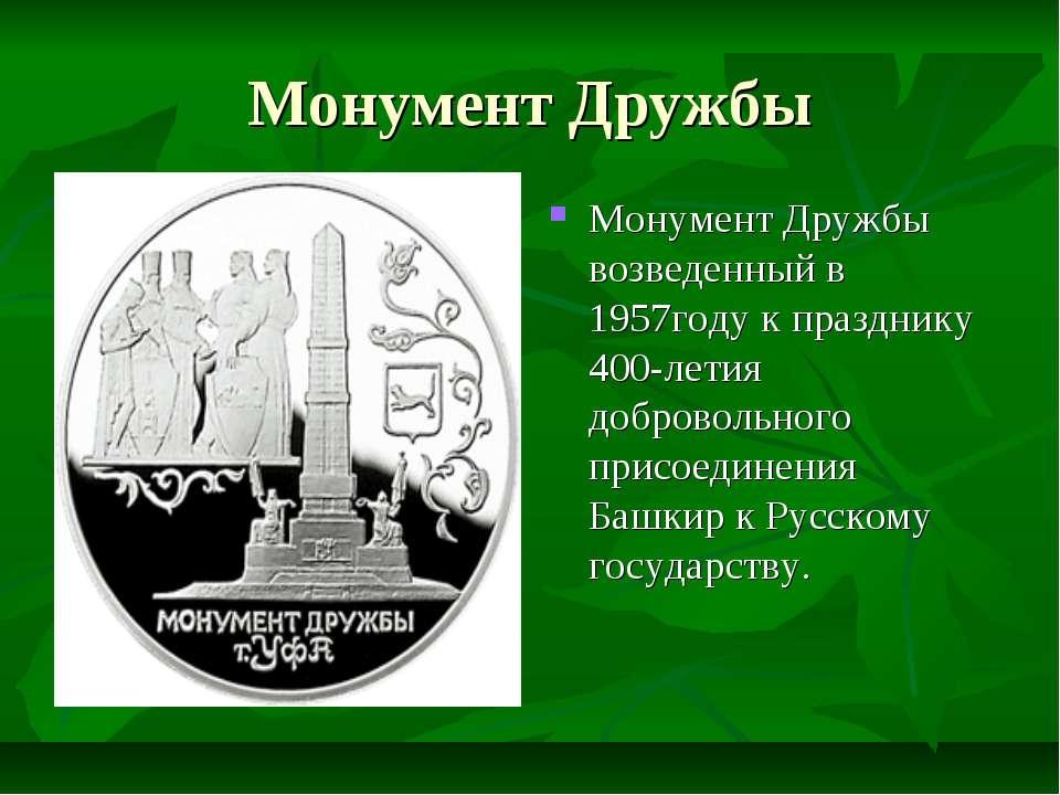Монумент Дружбы Монумент Дружбы возведенный в 1957году к празднику 400-летия ...