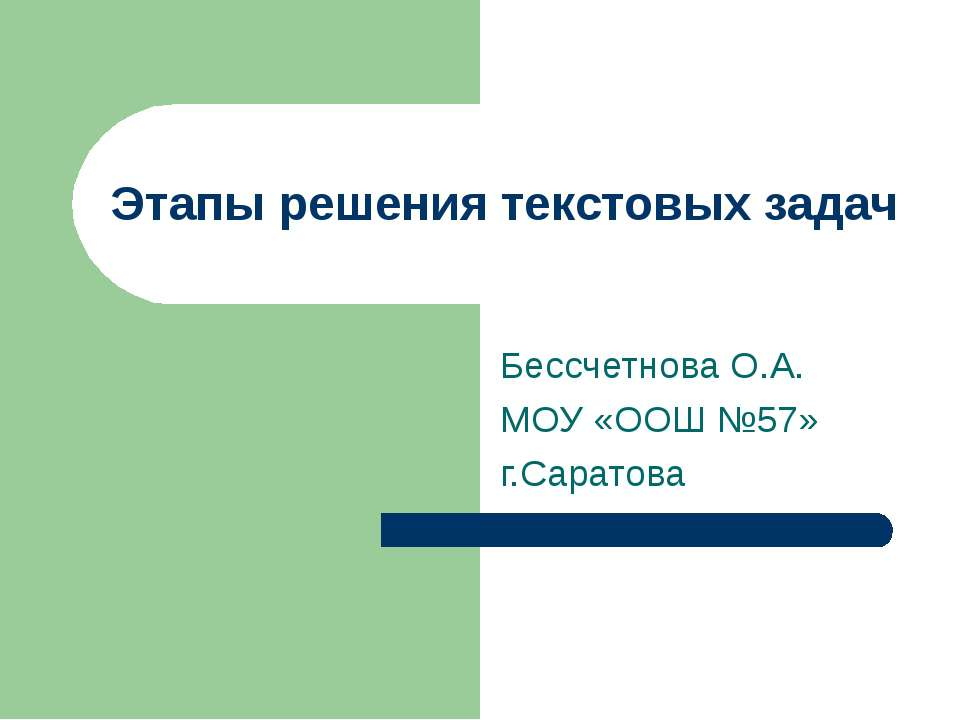 Этапы решения текстовых задач Бессчетнова О.А. МОУ «ООШ №57» г.Саратова