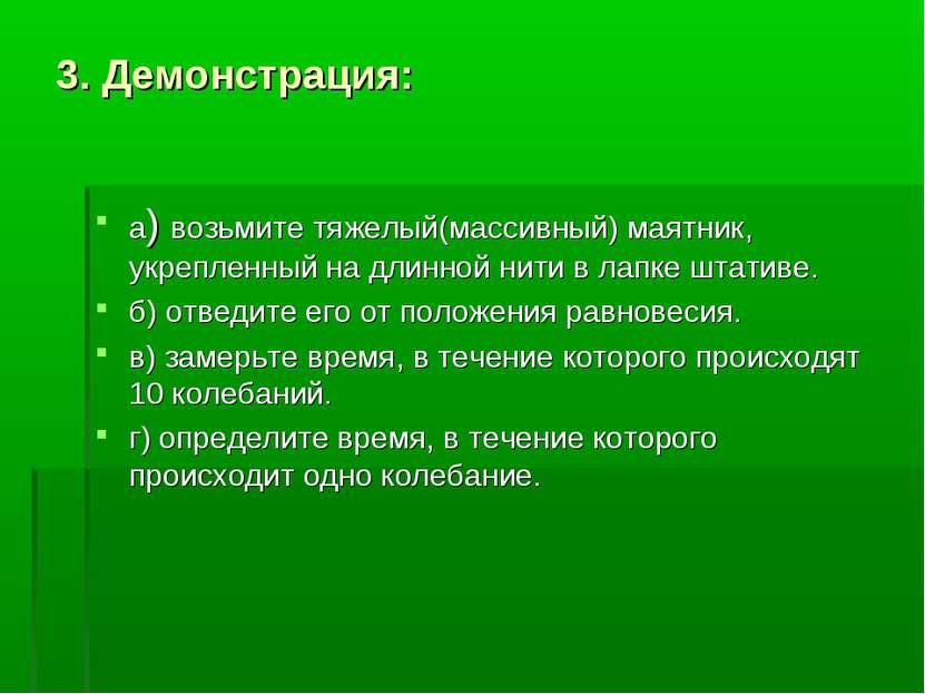 3. Демонстрация: а) возьмите тяжелый(массивный) маятник, укрепленный на длинн...